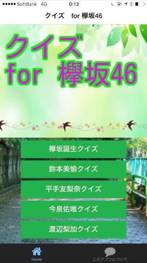 玩免費娛樂APP|下載クイズ for 欅坂46 app不用錢|硬是要APP