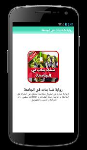 رواية شلة بنات في الجامعة - náhled