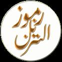 Rumooz e Al Tanzeel (Urdu)