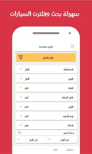 Download بيع وشراء السيارات في اليمن سيارات اليمن On Pc Mac With