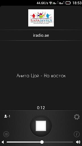 Радио Барахолка
