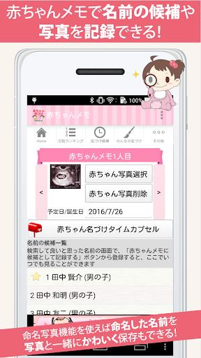 玩免費醫療APP|下載無料 赤ちゃん名づけ400万人の妊婦さんに人気の子供名付け app不用錢|硬是要APP