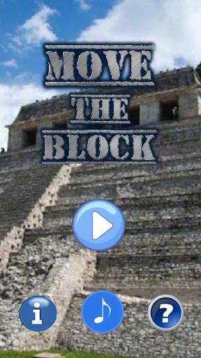 ブロックを移動します