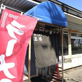 【日本麺紀行】知られざる絶品の札幌醤油ラーメンが味わえるお店 / 北海道札幌市東区の「王将」