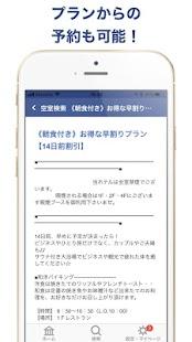 【公式】ドーミーインホテル予約アプリ - náhled
