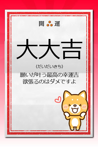 玩免費益智APP|下載柴犬おみくじ大増量!!【元祖】 app不用錢|硬是要APP