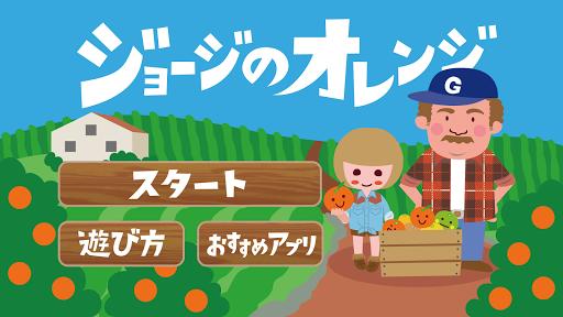 ジョージのオレンジ|玩休閒App免費|玩APPs