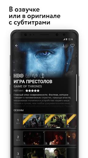 Amediateka 2.4.8 gameplay | AndroidFC 3