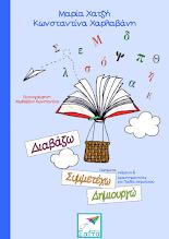 Photo: Διαβάζω, Συμμετέχω, Δημιουργώ, Μαρία Χατζή, Κωνσταντίνα Χαρλαβάνη, Εκδόσεις Σαΐτα, Ιούλιος 2015, ISBN: 978-618-5147-48-8, Κατεβάστε το δωρεάν από τη διεύθυνση: www.saitapublications.gr/2015/07/ebook.169.html
