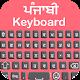 Easy Punjabi English Keyboard With Emoji 2019