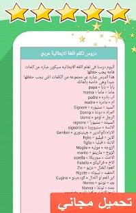 تعلم اللغة الايطالية بالعربية - náhled