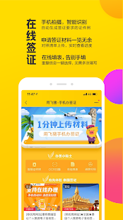 Fliggy-hotel ticket train ticket booking