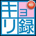 キョリ録 icon