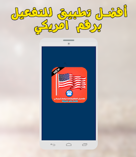 تفعيل الواتس اب برقم أمريكي مجانا - náhled