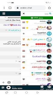 شات عربي | دردشة – تعارف 2