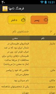 فرهنگ نام های ایرانی - náhled