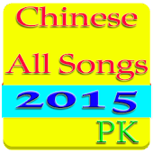 Chinese All Songs 2015