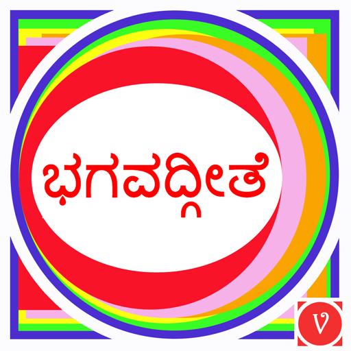 Bhagavad Gita Kannada Apps On Google Play