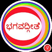 Bhagavad Gita - Kannada