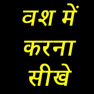 वश में करना सीखे 7 दिनों में | Vash Me Karna Sikhe - náhled