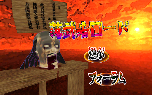 落武者ロード