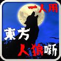 東方人狼噺 ~ソロプレイ専用 スペルカードで遊ぶ人狼ゲーム~ icon