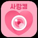 사랑캠 - 영상채팅,화상채팅,익명채팅 icon