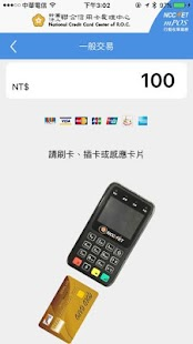 NCCNET mPOS行動收單業務 - náhled