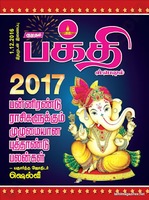 Tamil Fortnightly Magazine Kumudam Bakthi Supplement