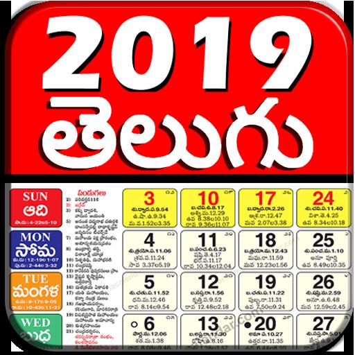 Telugu Calendar 2019 Latest