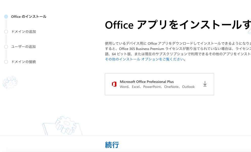 Officeアプリのインストール設定