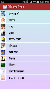 Hindi SMS- screenshot thumbnail