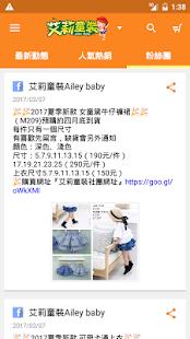 艾莉童裝 AileyBaby - náhled