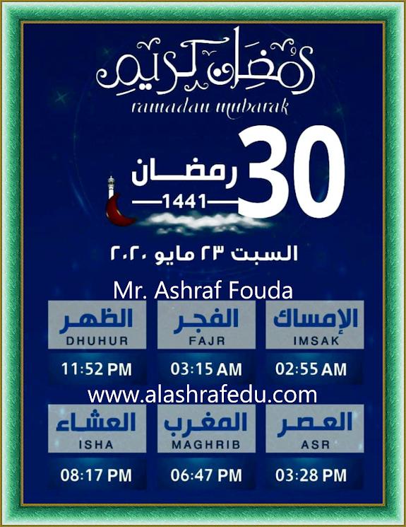 إمساكية رمضان 1441 مايو 2020 WSv7ZrCa-dKg4Z__GisR