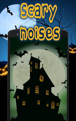 可怕的噪音