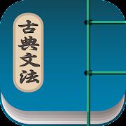 日本古典文法