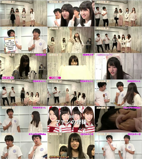 (Web)(360p) SHOWROOM AKB48の君、誰? 161102