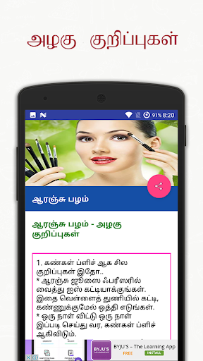 Samayal - Tamil Recipes  screenshots 5