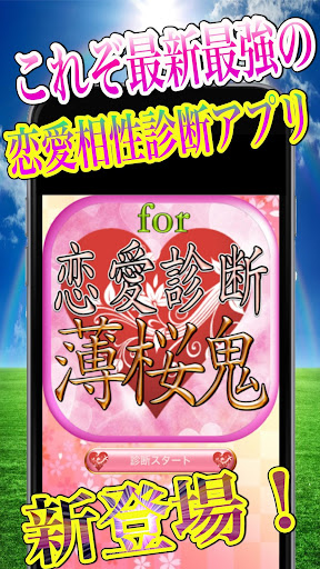 玩娛樂App|恋愛相性診断アプリ濃厚分析for薄桜鬼免費|APP試玩