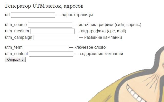 Генератор UTM меток