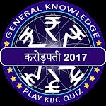 Crorepati 2017 Hindi icon