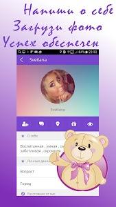 """Знакомства """"Я Рядом 2.0"""" screenshot 1"""