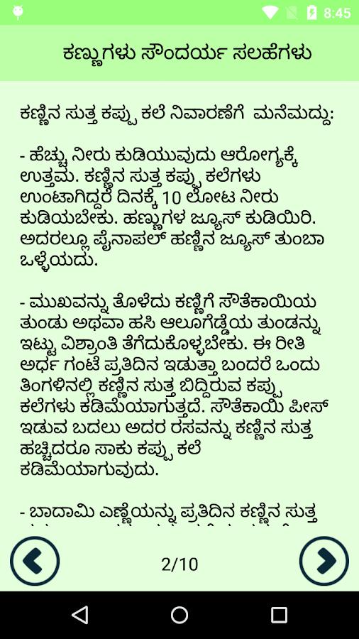 Beauty Tips In Kannada Screenshot