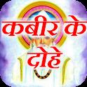 Kabir Ke Dohe in Hindi icon