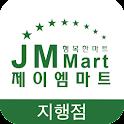 제이엠마트 지행점 icon