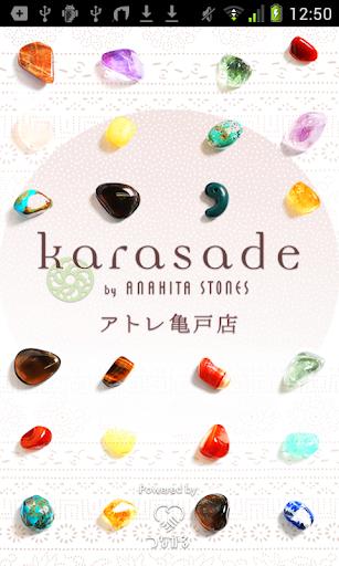 カラサデ アトレ亀戸店 公式アプリ