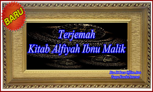 Kitab Alfiyah Ibnu Malik 2.7 screenshots 2