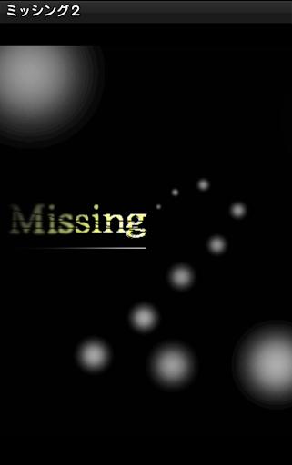Escape Game Missing2 2.2.1 Windows u7528 5