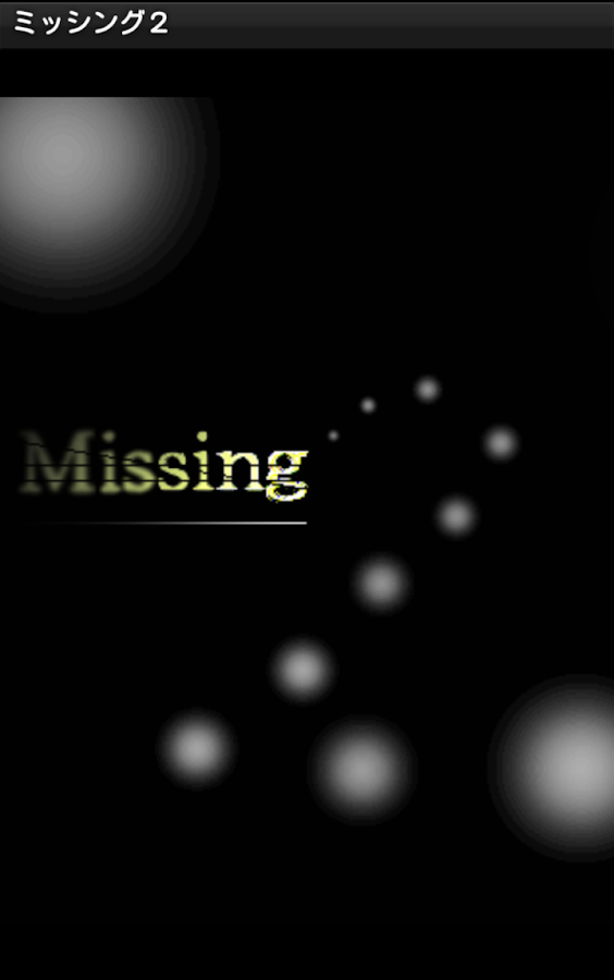Escape Game Missing2- screenshot