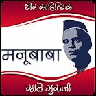 Manubaba Marathi eBook icon